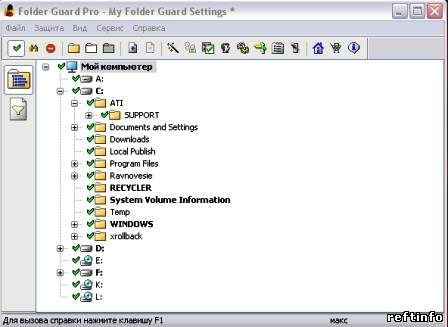 Folder Guard Pro 7.91 Russian